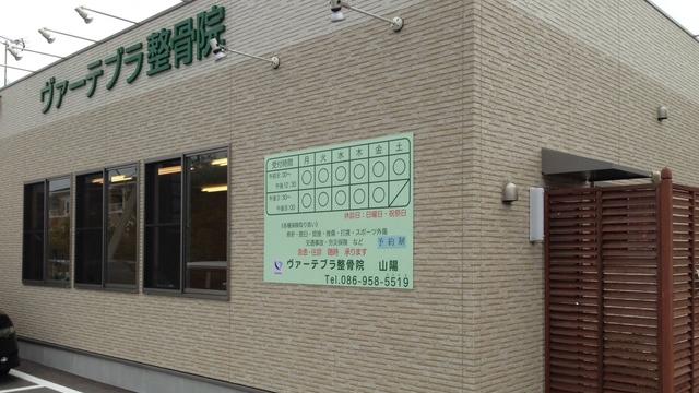 岡山のヴァーテブラ整骨院(山陽店)