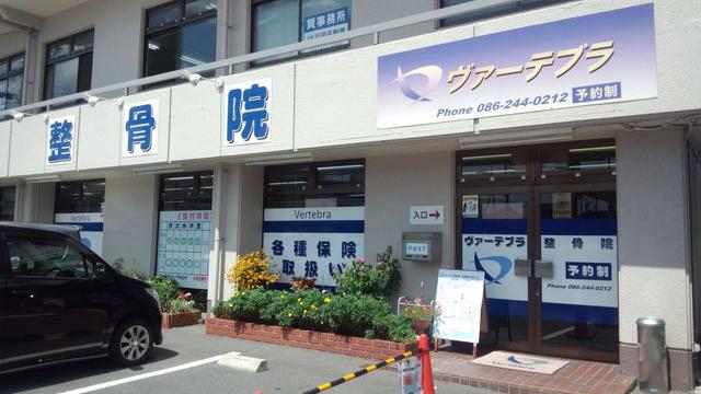 岡山のヴァーテブラ整骨院(野田店)