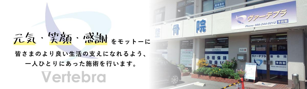 岡山のヴァーテブラ整骨院・鍼灸院
